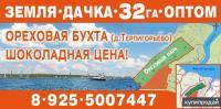 Земля дачка на Пироговском водохранилище Терпигорьево  9,5 км от МКАД  все коммуникации