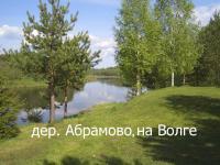 Продаю участок для ИЖС, в деревне по Новорижскому шоссе, до реки Волга 400 м, газ, экология